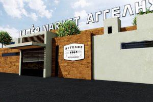 «Aggelis Super market», Arta